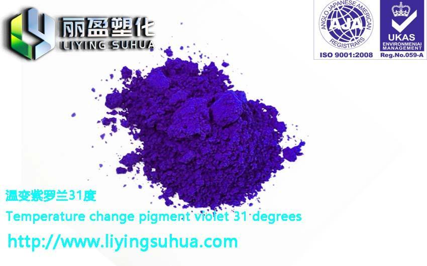 注塑专用感温变色粉  热感变色皮革用感温颜料 4