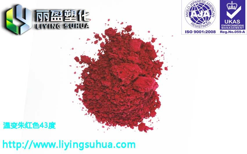 15 to 70 degrees thermochromic pigment Hand pinch color powder 8