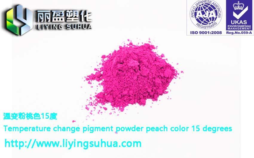 15到70度感溫變色顏料 幻彩變色顏料 手捏變色色粉 12