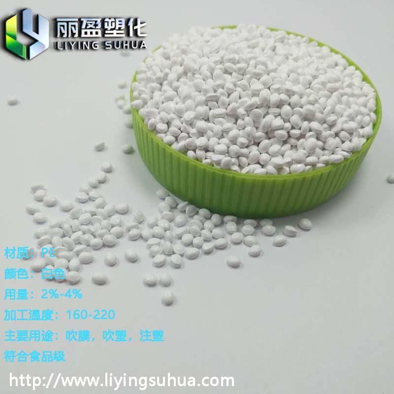 注塑高濃度白色母料 特白易分散 1