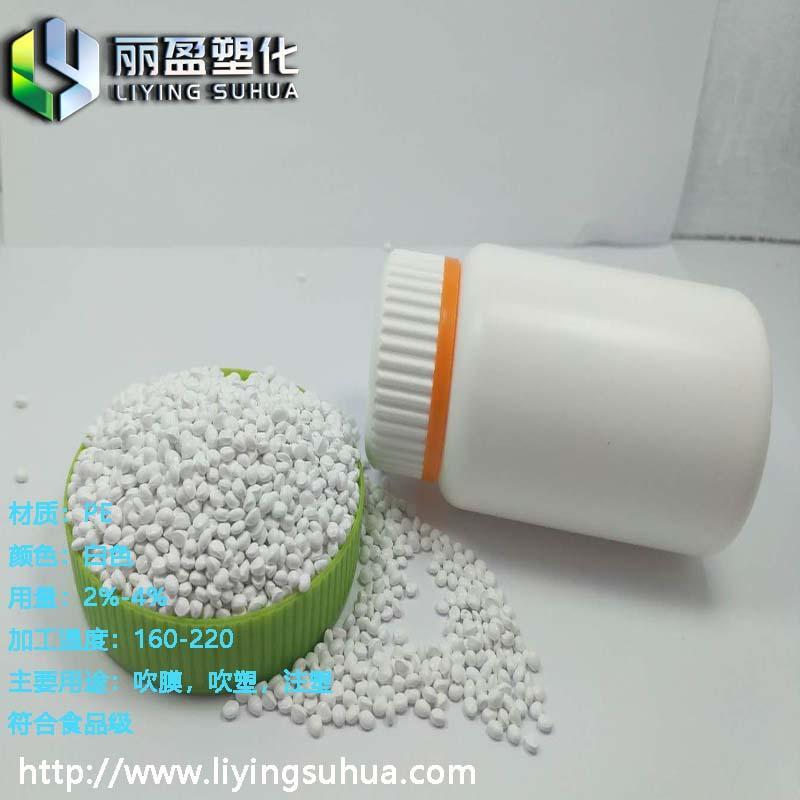 注塑高濃度白色母料 特白易分散 3