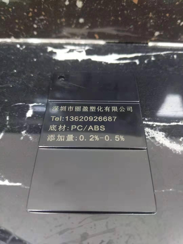 塑料改性用镭雕粉镭雕助剂塑料激光打标添加剂塑料注塑激光粉 3