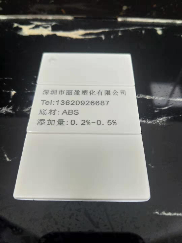 激光添加劑,激光打標粉,鐳雕粉,彩色塑料標記鐳雕粉 5