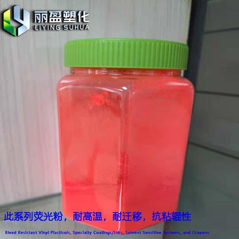 大量批發性價比高耐高溫色母粒專用熒光顏料 1