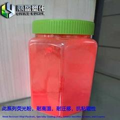 大量批發性價比高耐高溫色母粒專用熒光顏料