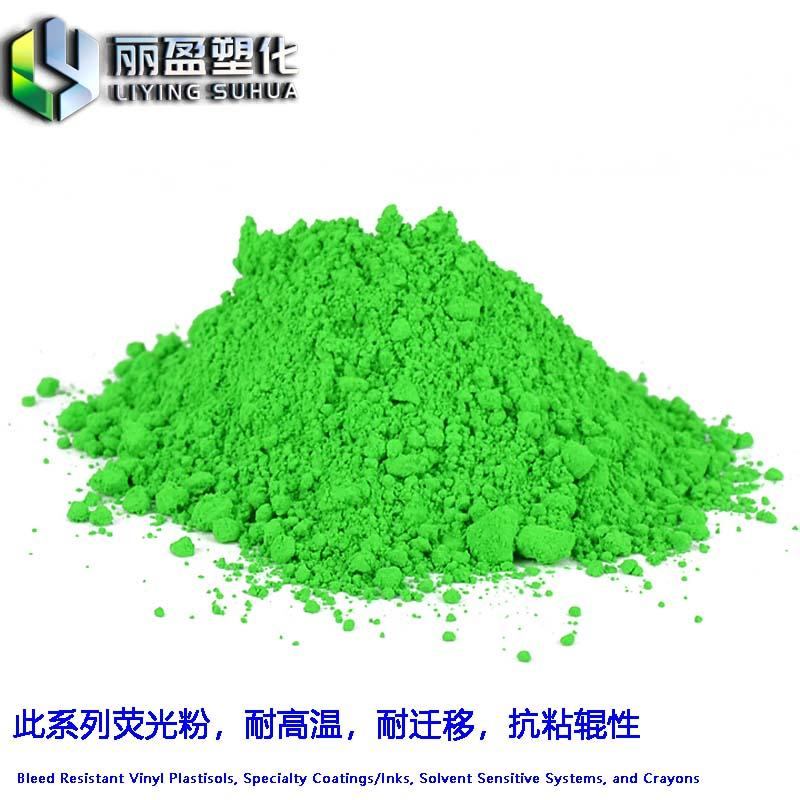 Anti-stick roller anti-dialysis fluorescent pigment 1