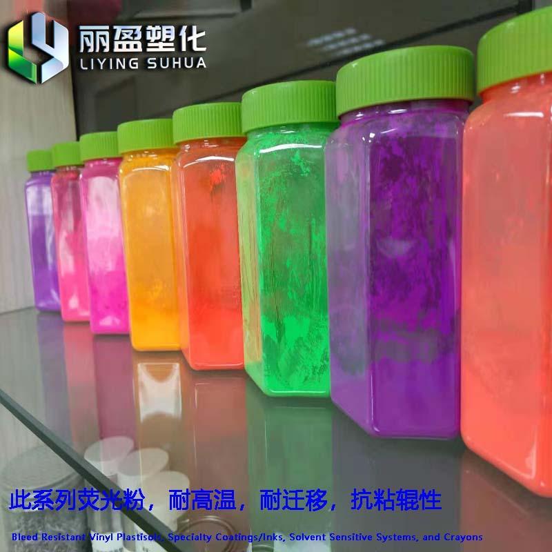 油墨涂料色母粒用耐高温不粘螺杆荧光颜料 2