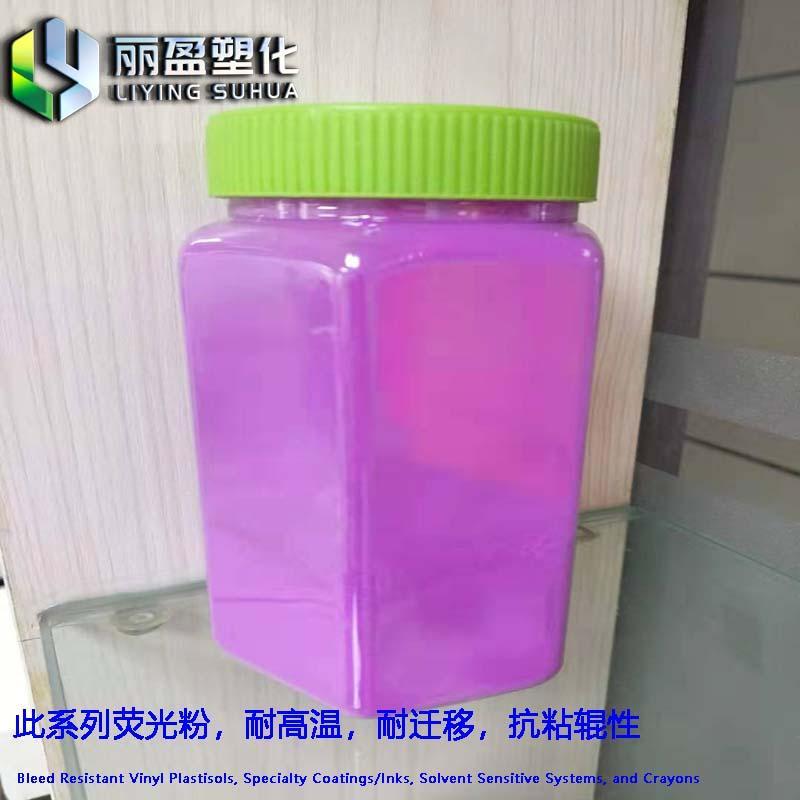 Ink paint masterbatch special fluorescent pigment 2