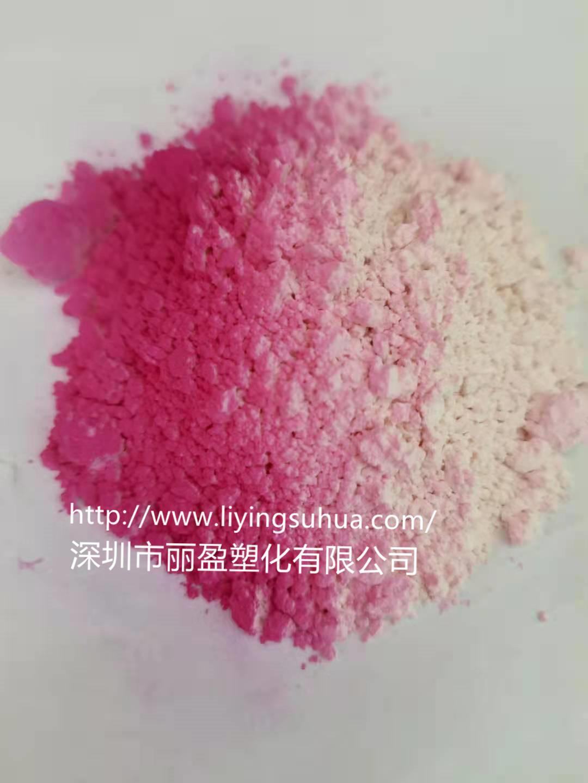 陽光下照射變色色粉 紫外光變色顏料 2