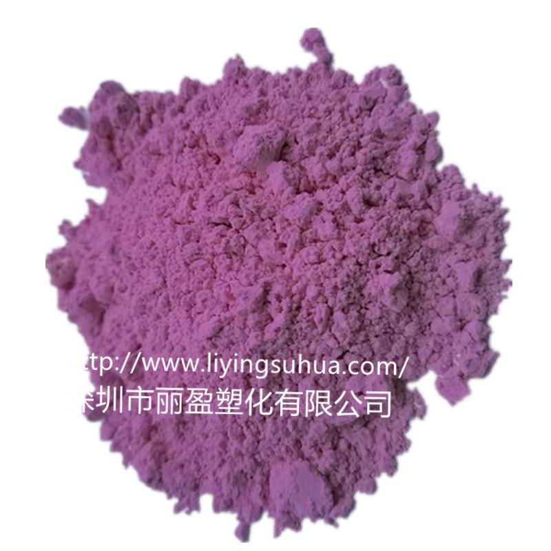 陽光下照射變色色粉 紫外光變色顏料 7