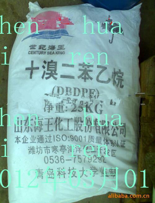 十溴二苯乙烷广谱高效阻燃剂 1