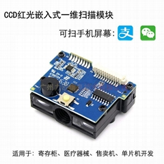 一維條碼掃描模塊CCD紅光條碼掃描VM1200直連單片機掃描模塊
