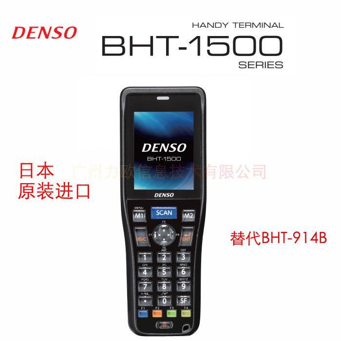 DENSO日本電裝BHT1500掃碼槍BHT-1505B數據採集器 1