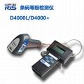 美國RJS原裝一維碼檢測儀D4