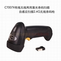 CT007X有線無線兩用激光條