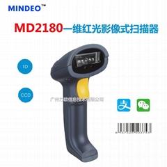 MINDEO民德MD2180一維紅光影像式掃描器CCD手機屏幕條碼掃描槍