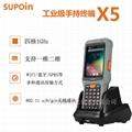 SUPOIN銷邦X5工業級手持終端一維二維掃碼機物流倉儲條碼掃描槍 1