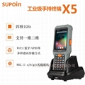 SUPOIN銷邦X5工業級手持