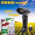 农资店专用二维无线扫描枪XB-