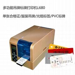 單張標牌打印機L680服裝吊牌