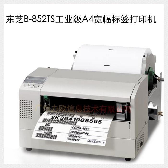 TOSHIBA東芝B-852TS 300dpi不干膠標籤打印機A4寬幅打印機器 1