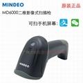 民德MD6000二维影像扫描枪