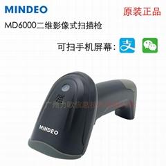 民德MD6000二维影像扫描枪超市快递巴  机微信屏幕条码扫码器