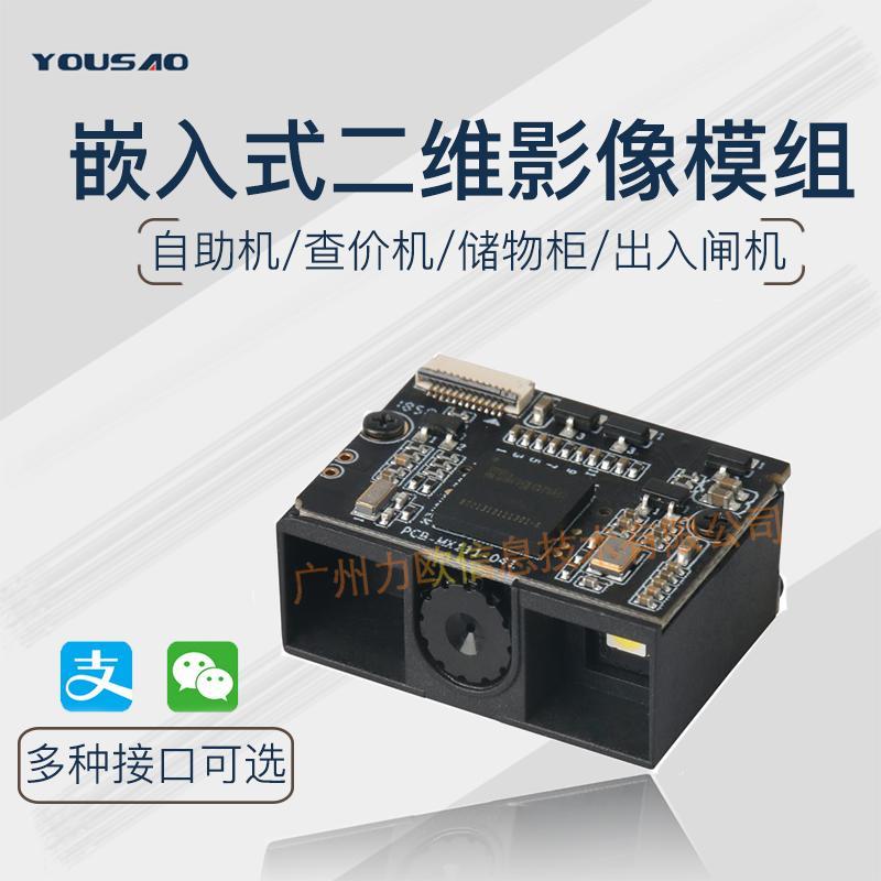 嵌入式二維掃描模組VM3180自助機掃碼儲物櫃掃描引擎手機屏幕碼 1