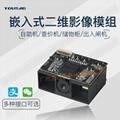 嵌入式二維掃描模組VM3180