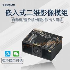 嵌入式二維掃描模組VM3180自助機掃碼儲物櫃掃描引擎手機屏幕碼