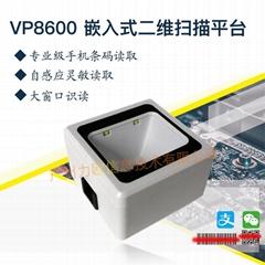 VP8600固定式二维条码扫描器门禁闸机扫码自助机嵌入式条码阅读器