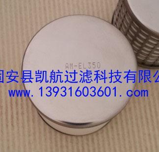 SMC精密濾芯AM-EL350油霧分離濾芯 1