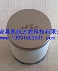 SMC精密濾芯AMH-EL350微霧分離濾芯