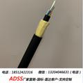廠家直銷ADSS電力光纜室外電力架空防覆冰遠距離架空廣電定製 1