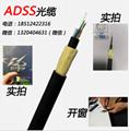 廠家直銷ADSS電力光纜室外電力架空防覆冰遠距離架空廣電定製 2