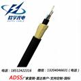 ADSS电力光缆室外架空电力光