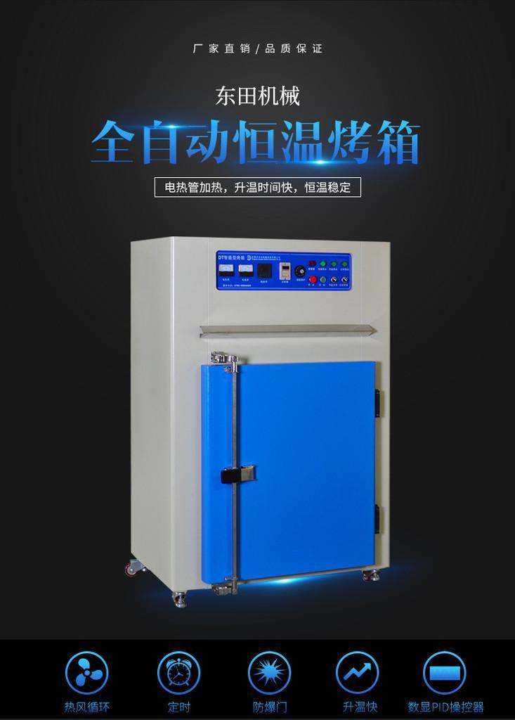 全自動恆溫烤箱 1