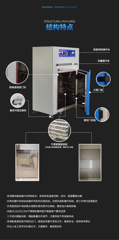 全自動恆溫烤箱 3