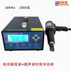 CYS-C20超聲波焊接應力消除設備