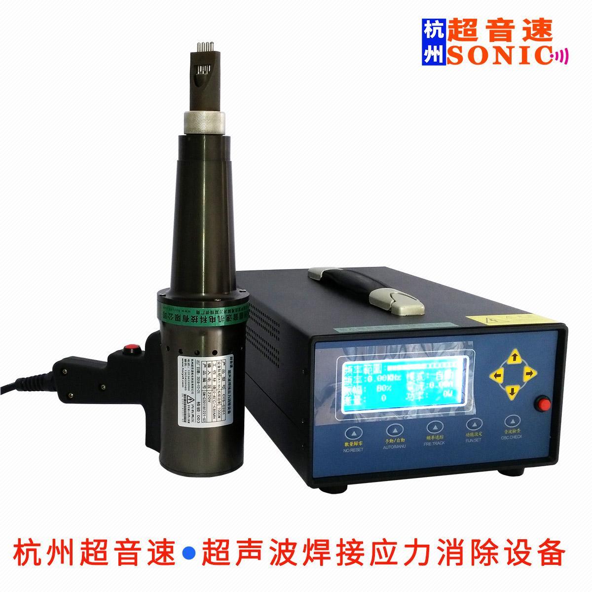 CYS-C20超聲波焊接應力消除設備 5
