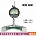 CYS-J200超声波振幅/位移测量仪 2