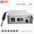 超音速CYS-D15超声波电烙铁焊锡机 2