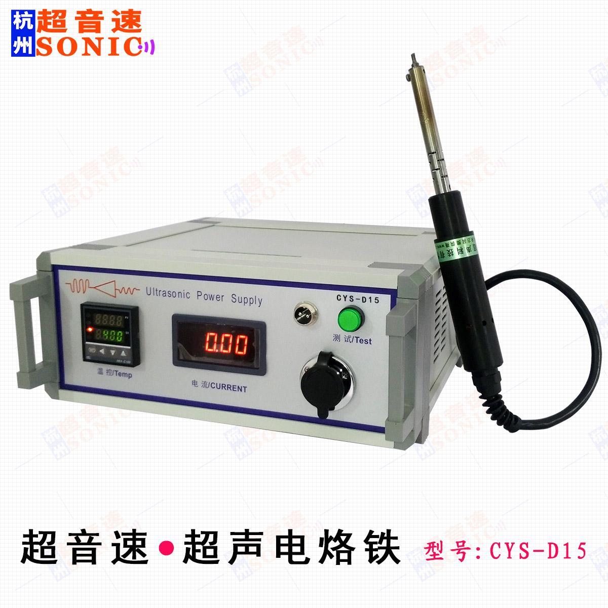 超音速CYS-D15超声波电烙铁焊锡机 1