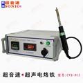 超音速CYS-D15超声波电烙