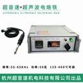 超音速CYS-D15超声波电烙铁焊锡机 3