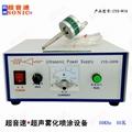 CYS-W50实验超声波燃料电