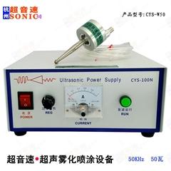CYS-W50實驗超聲波燃料電池霧化器