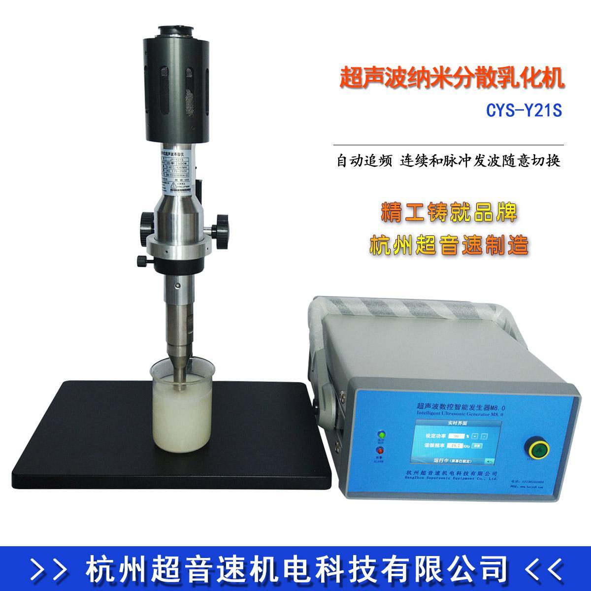 工业CYS-Y202G超声波石墨烯/纳米颗粒分散设备 3