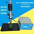 工业CYS-Y202G超声波石墨烯/纳米颗粒分散设备 5