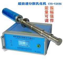 CYS-R202超声波锂电池浆料分散机